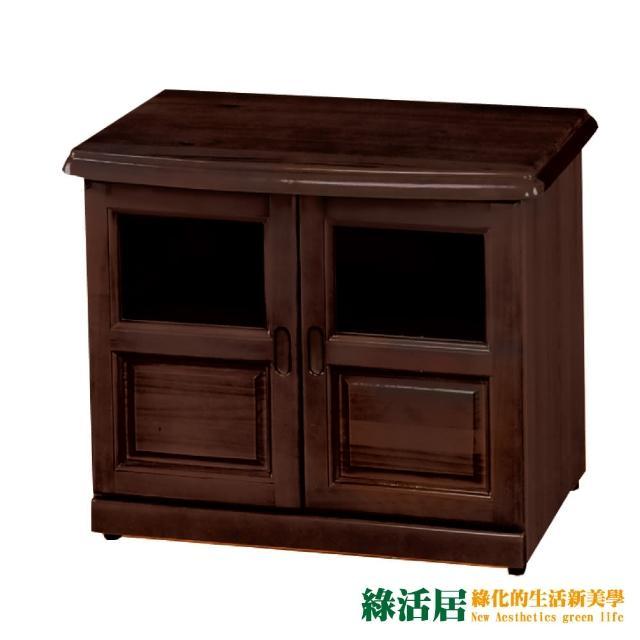 【綠活居】莉亞  時尚2.5尺二門電視櫃/視聽櫃(二色可選)