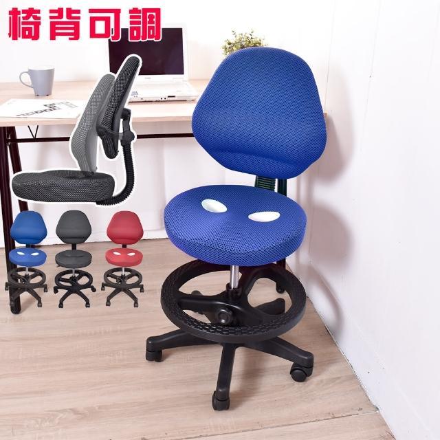 【凱堡】賈伯斯專利透氣孔兒童成長椅/學習椅