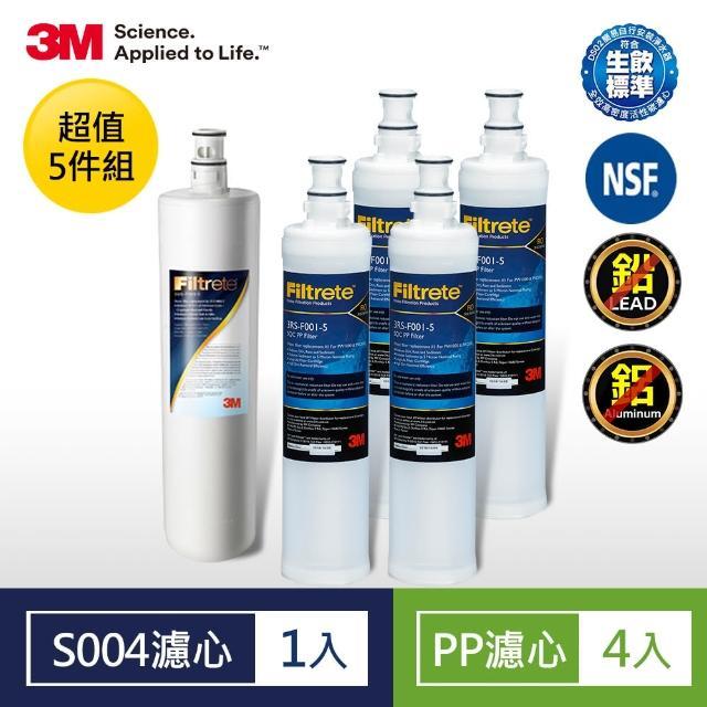 【3M】S004淨水器濾心+PP濾心4入超值5件組(3US-F004 -5 *1+3RS-F001-5 *4)