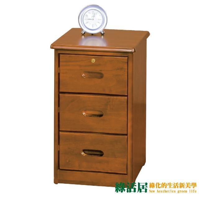 【綠活居】麥柏莉  時尚1.2尺實木三抽櫃/收納櫃