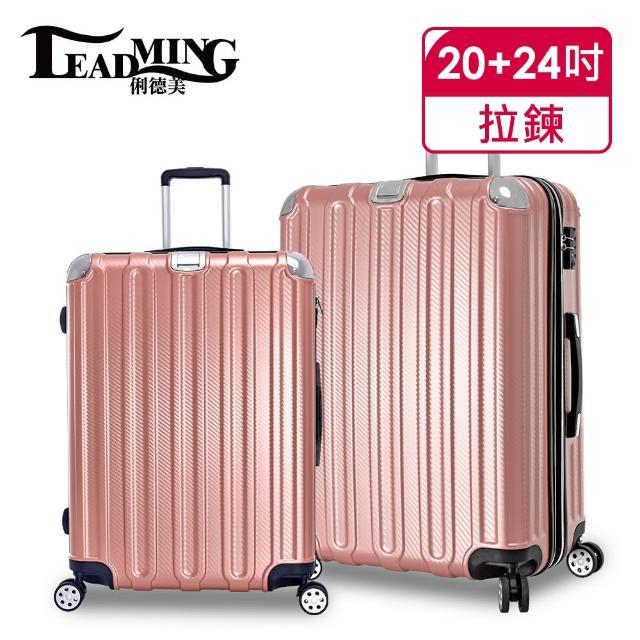 【Leadming】微風輕旅20+24吋防刮耐撞亮面行李箱(5色可選)