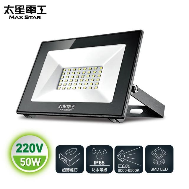 【太星電工】50W LED防水投射燈/白光(220V)