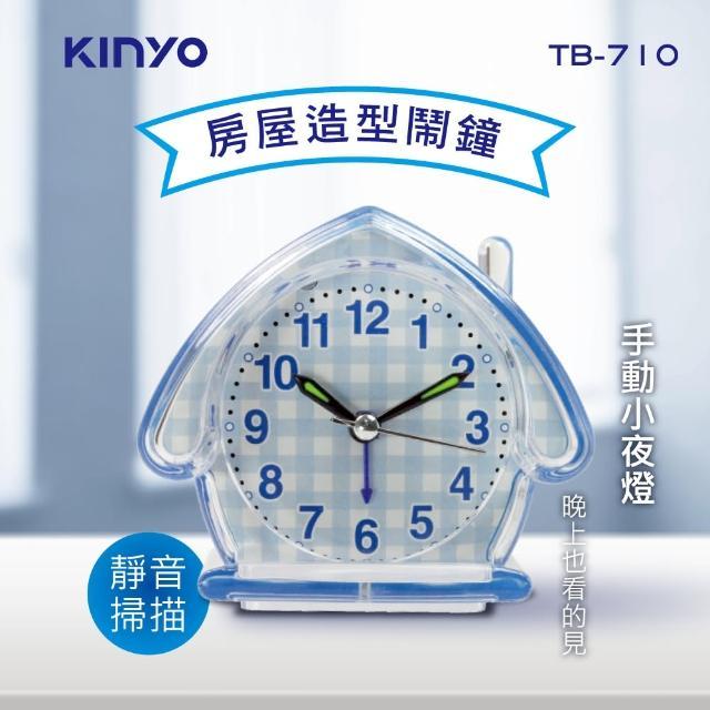 【KINYO】房屋造型鬧鐘(TB710)