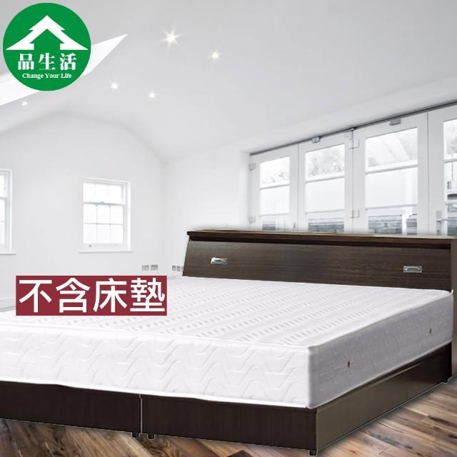 【品生活】經典二件式房間組2色可選-雙人5尺(床頭+床底-6分板)