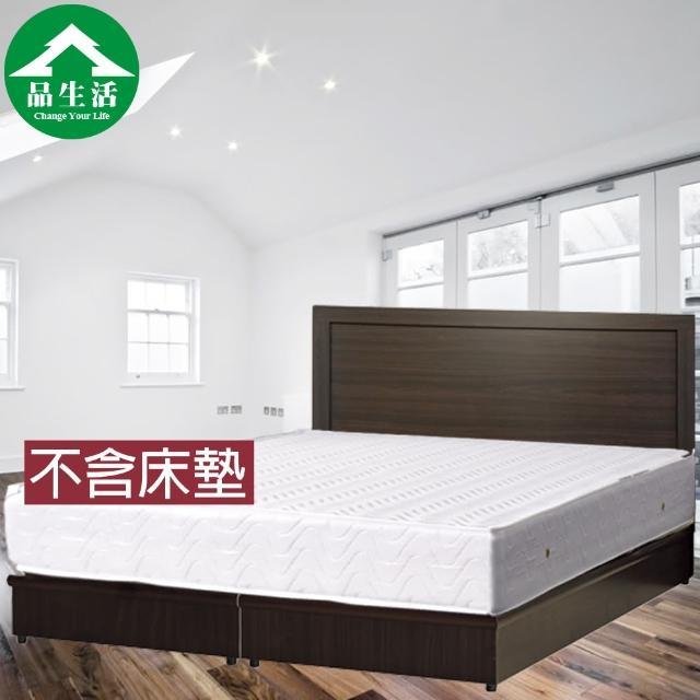【品生活】簡約二件式房間組2色可選-雙人(床頭片+床底)