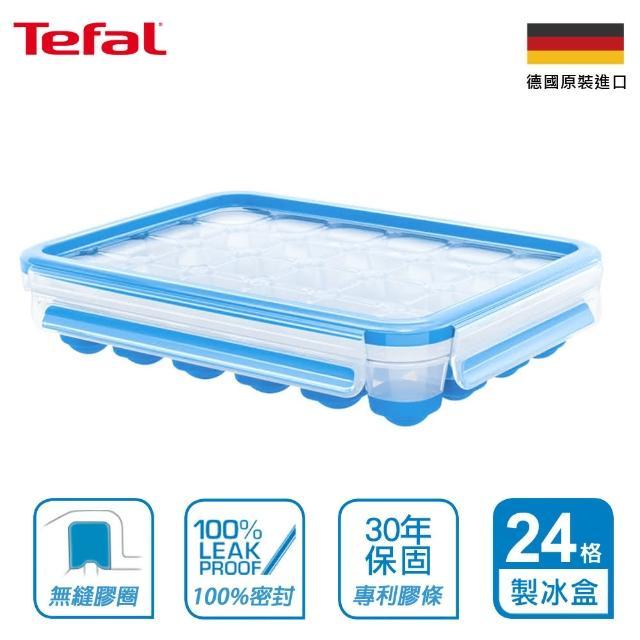 【Tefal 特福】德國EMSA原裝 無縫膠圈PP保鮮盒-製冰盒(24格單顆按壓式)