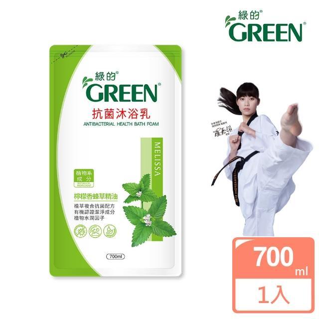 【綠的GREEN】抗菌沐浴乳補充包-檸檬香蜂草精油(700ml)