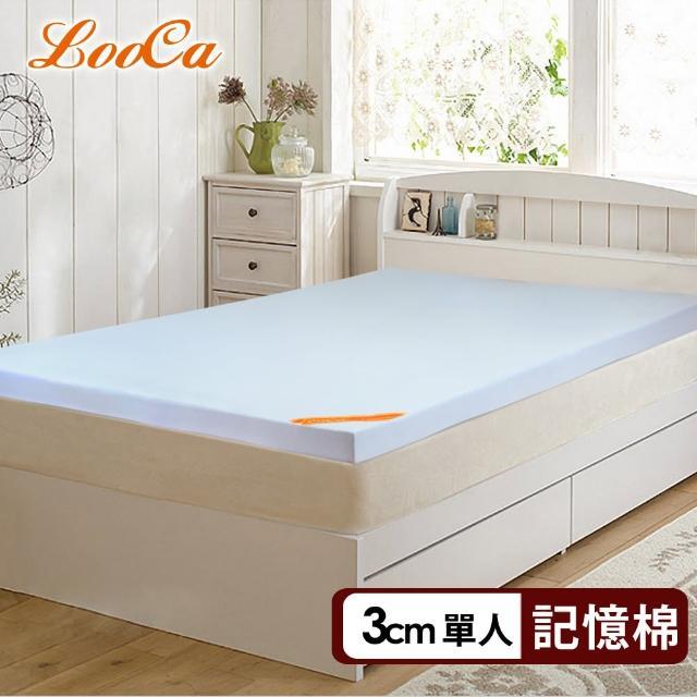 【隔日配】LooCa吸濕排汗全釋壓3cm記憶床墊-單人(藍色)