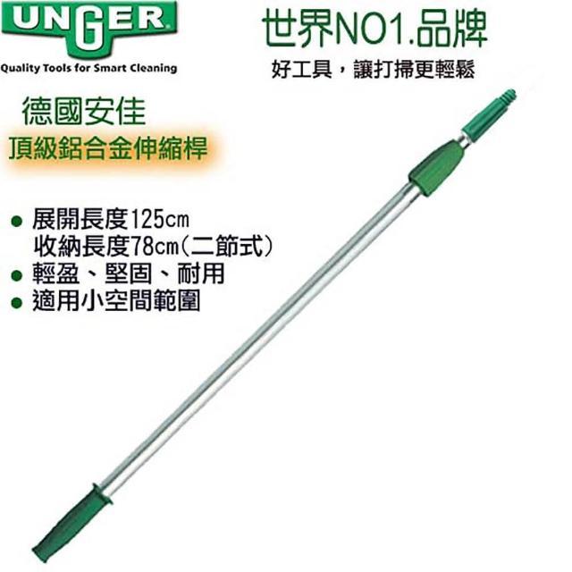 【德國UNGER安佳】鋁合金伸縮桿EZ125cm(伸縮桿)