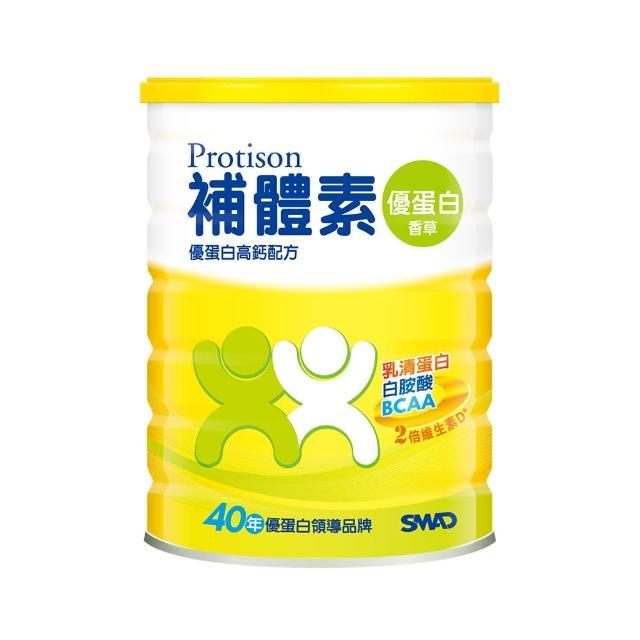 【補體素】優蛋白香草 750公克(乳清蛋白+白胺酸)