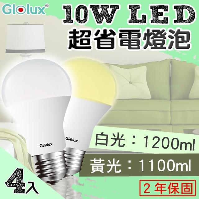 【Glolux】10W高亮度節能LED燈泡(4入組合)