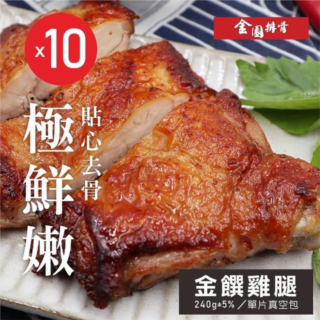 【金園排骨】老店獨門嫩雞腿排10支-氣炸鍋簡單料理(220g/支)