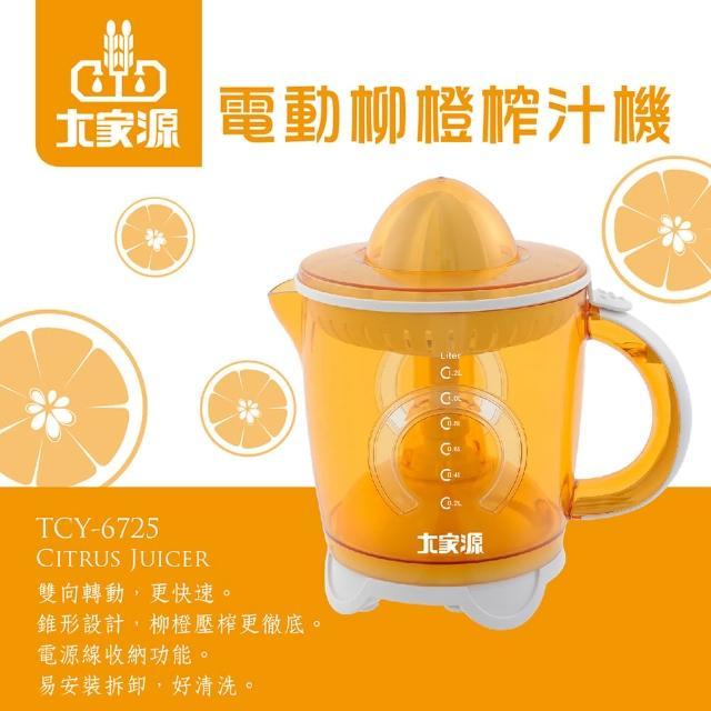【大家源福利品】電動柳橙榨汁機(TCY-6725)