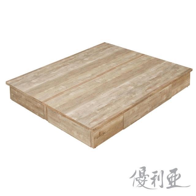 【優利亞】柯芮工業風 雙人5尺置物床底