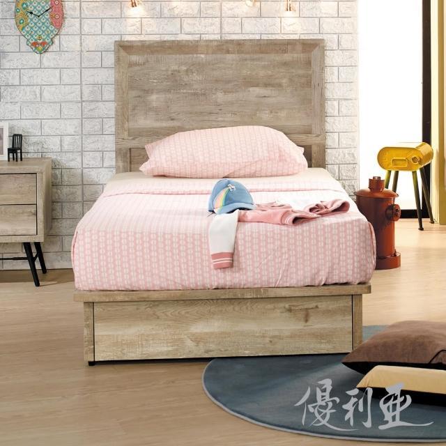 【優利亞】柯芮工業風 單人3.5尺床頭片+置物床底