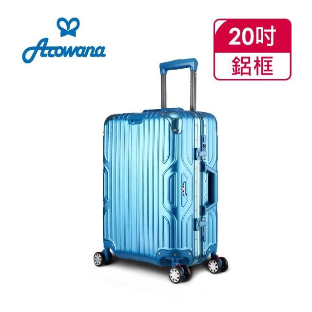 【Arowana 亞諾納】極致川旅20吋立體拉絲鋁框避震輪旅行箱/行李箱/登機箱(多色任選)