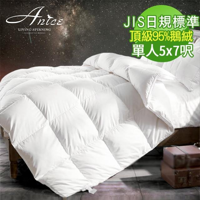 【A-nice】台灣製 頂級JIS日規【極保暖型】95%頂級天然鵝絨被(單人 5X7呎|DC)