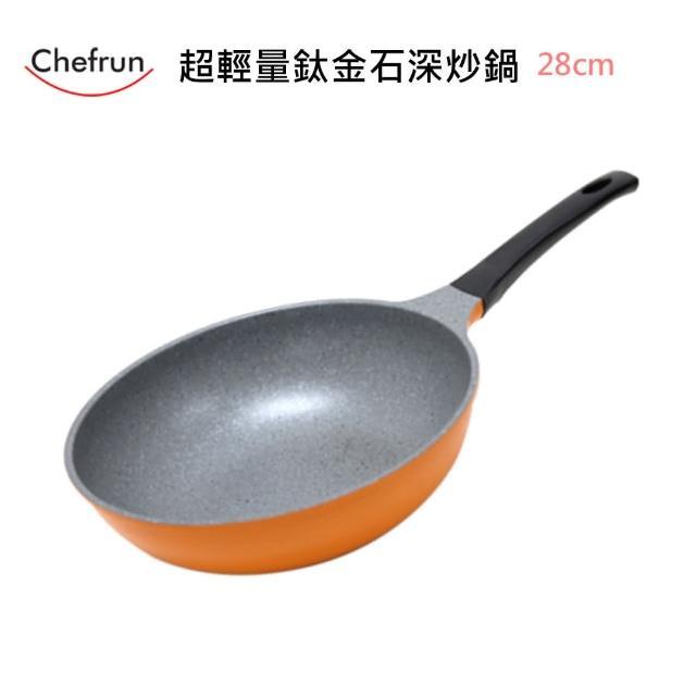 【Chefrun】韓國原裝超輕量鈦金深炒鍋(28cm 不沾鍋 超輕量 鈦金鍋)