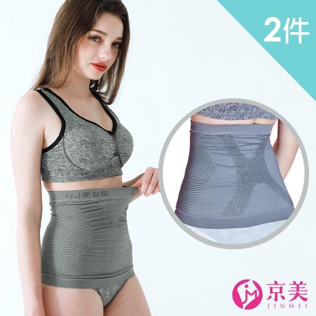 【京美】銀纖維X竹炭能量極塑護腰買1件送1件組