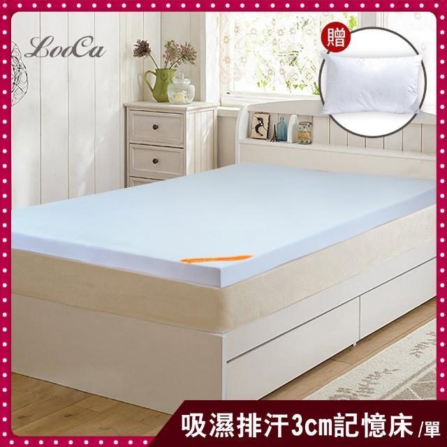 【買床送枕】吸濕排汗全釋壓3cm記憶床墊-單人(共3色-送枕x1)