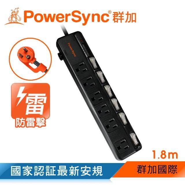 【PowerSync 群加】六開六插防雷擊抗搖擺延長線/黑色/1.8m(TPS366BN0018)