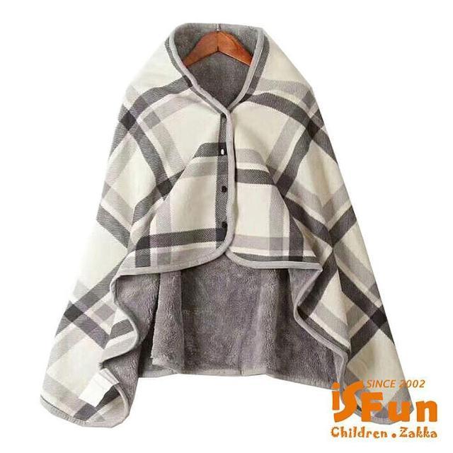 【iSFun】無印格紋*保暖珊瑚絨刷毛披肩毯/米白灰