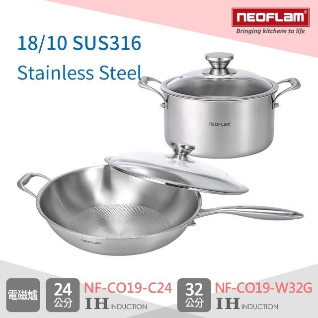 【NEOFLAM】皇家頂級316不銹鋼雙鍋組(24cm湯鍋+32炒鍋)