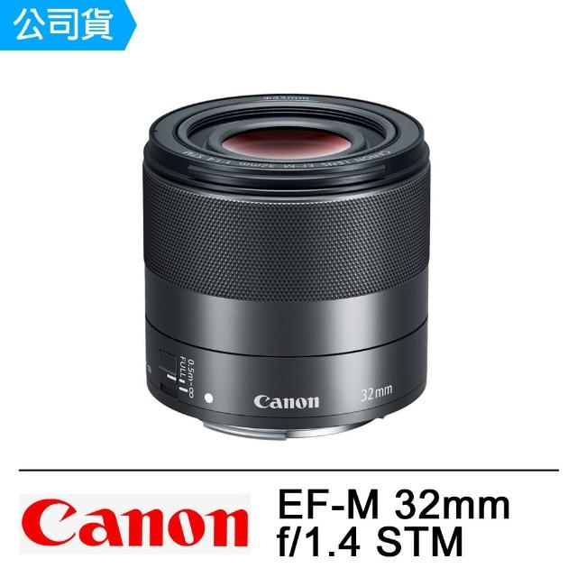 【Canon】EF-M 32mm f/1.4 STM(公司貨)