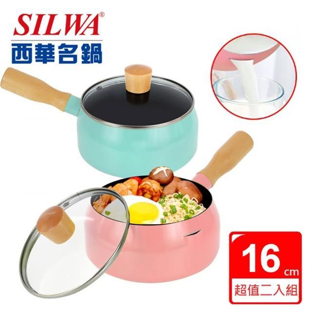【SILWA 西華】馬卡龍粉彩單柄湯鍋16cm(超值二入組)