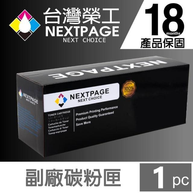 【NEXTPAGE 台灣榮工】Brother TN-360 黑色相容碳粉匣(適用 HL2140/2150N/MFC7320/DCP7030)