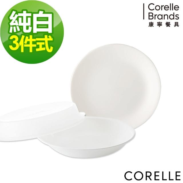 【CORELLE 康寧餐具】純白3件式餐盤組(309)