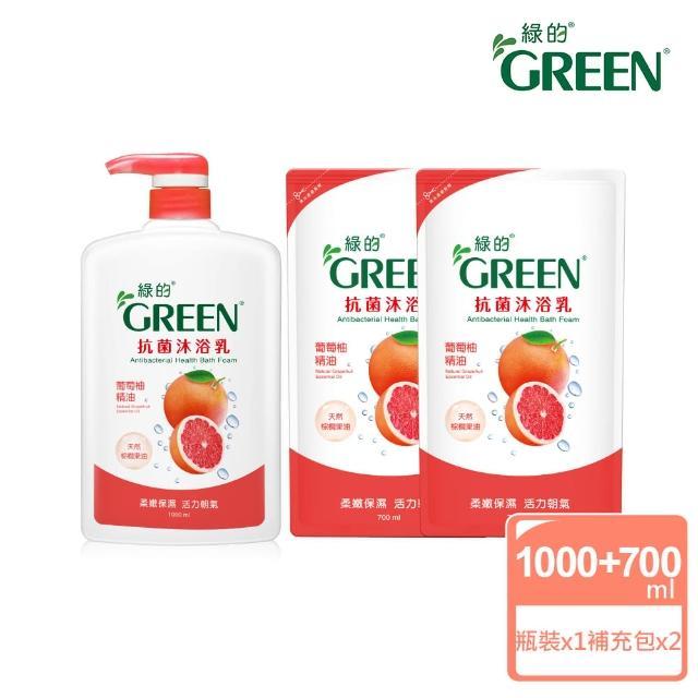 【Green綠的】抗菌沐浴乳-葡萄柚精油1000mlX1瓶裝+700ml補充包X2包(超值組)