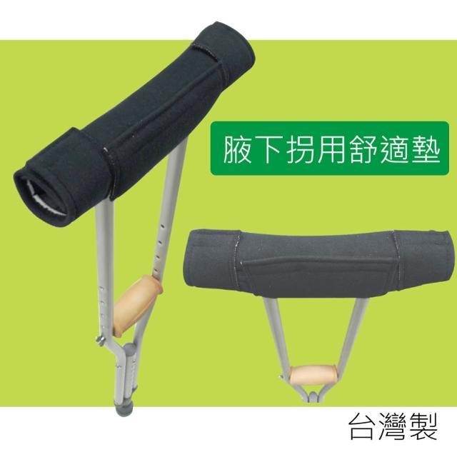 【感恩使者】腋下枴舒適墊 ZHTW1723-2U 2個入(腋下拐杖適用 台灣製)