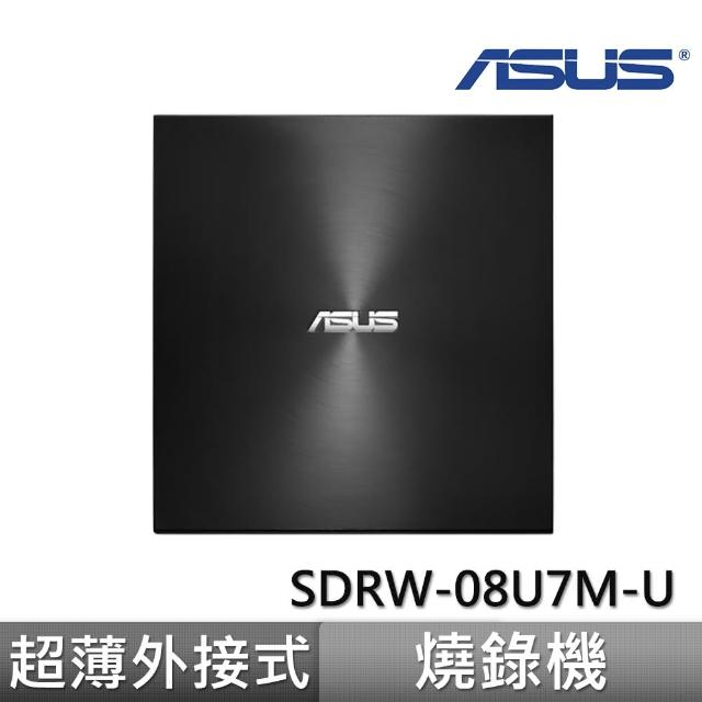 【ASUS 華碩】SDRW-08U7M-U 超靜音超薄外接DVD燒錄機