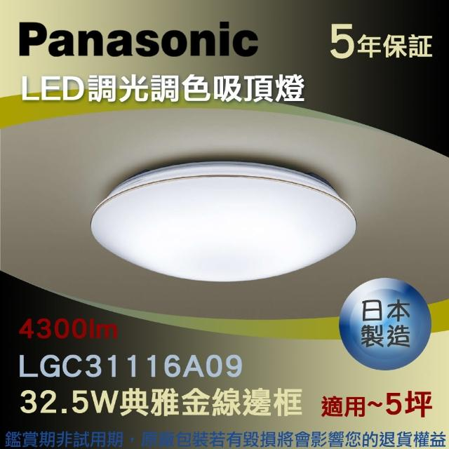 【Panasonic 國際牌】LED調光調色吸頂燈 32.5W典雅金線邊框(LGC31116A09)