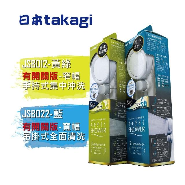 【Takagi】日本 Takagi jsb022 jsb012 蓮蓬頭 超省水極細寬幅水流 Takagi蓮蓬頭 jsb022蓮蓬頭(有止水閥款)