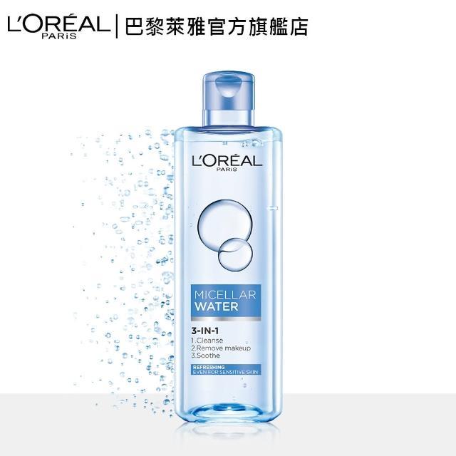 【LOREAL Paris 巴黎萊雅】三合一卸妝潔顏水_400ml(清爽型)
