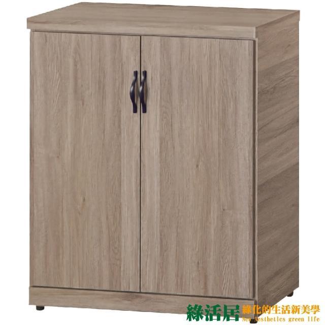 【綠活居】弗雷森  時尚2.7尺二門鞋櫃/玄關櫃