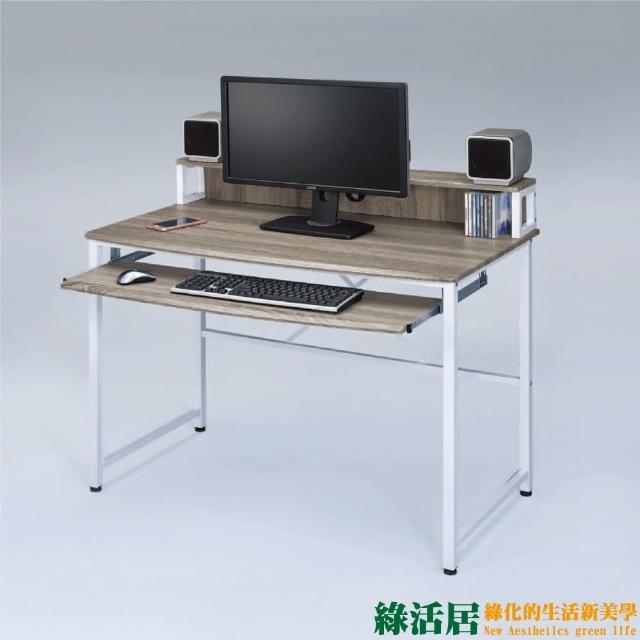【綠活居】亞比   時尚3.5尺鍵盤書架式書桌/電腦桌