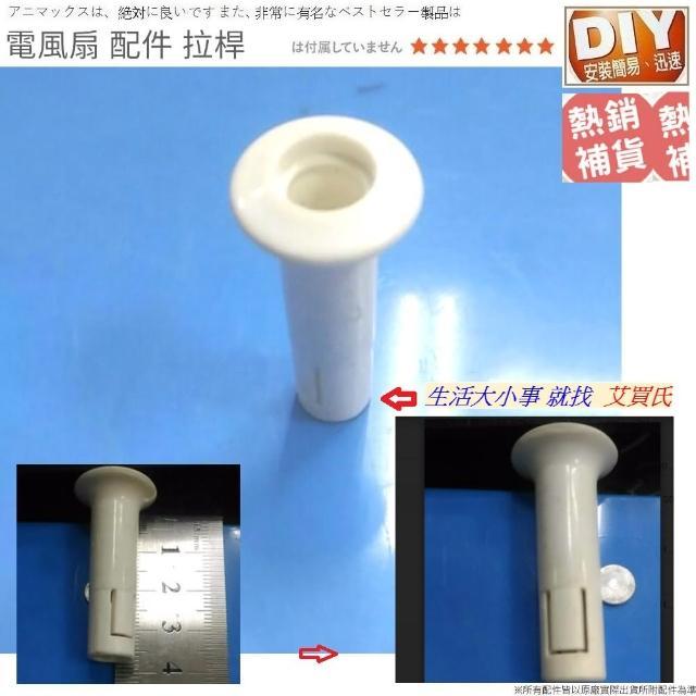【Ainmax 艾買氏】電風扇 配件 拉桿(再送廚房浴室用濾網)