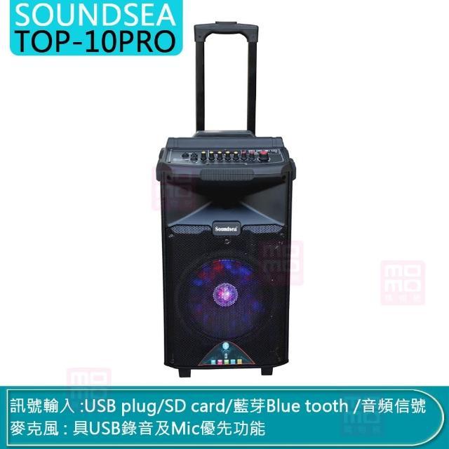 【SOUNDSEA】TOP-10PRO(拉桿行動式藍牙10吋喇叭音箱)