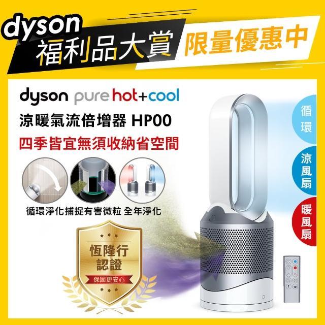 【dyson 戴森 限量福利品】Pure Hot +Cool HP00 三合一空氣清淨機(時尚白)