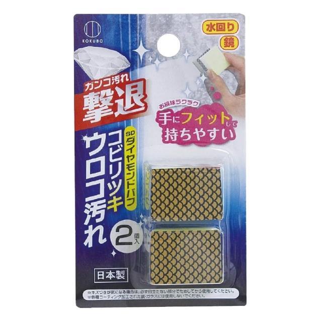 【日本 小久保】玻璃鏡面用鑽石海綿(2入組)