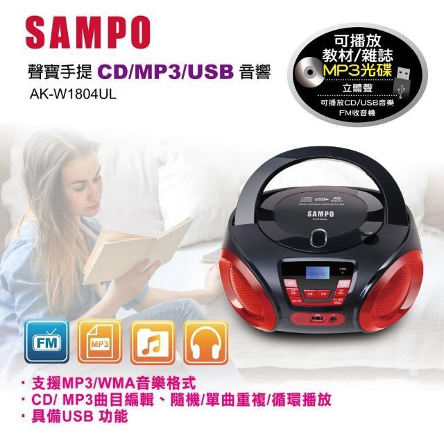 【SAMPO 聲寶】手提CD/MP3/USB音響(AK-W1804UL)