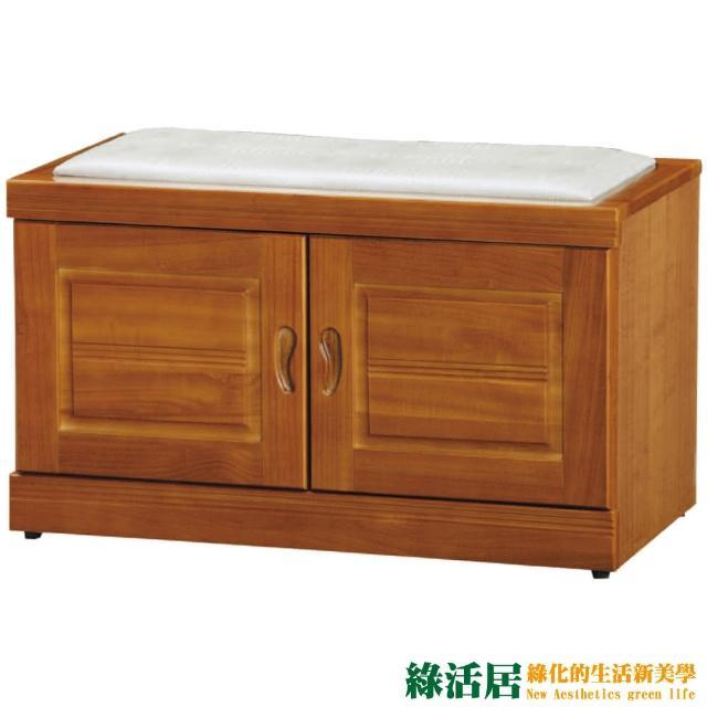 【綠活居】摩西  時尚2.7尺實木二門坐鞋櫃/玄關櫃