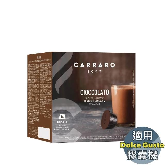 【義大利Carraro】Cioccolato 巧克力膠囊(雀巢 Dolce Gusto 咖啡機專用)