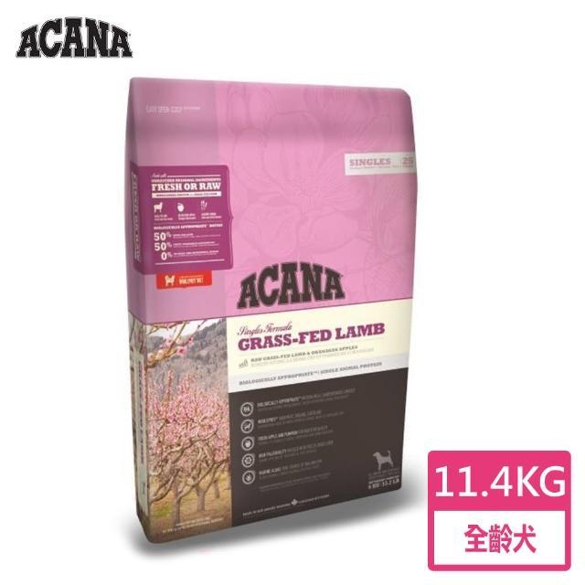 【ACANA 愛肯拿】無穀單一蛋白低敏《美膚羊肉蘋果》11.4KG(六星級超優質天然糧)