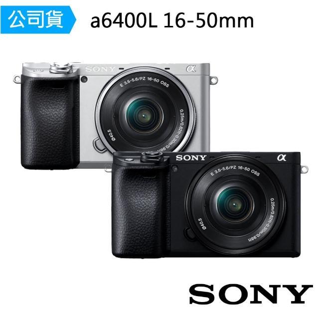【SONY 索尼】a6400L 16-50mm變焦鏡組(公司貨)