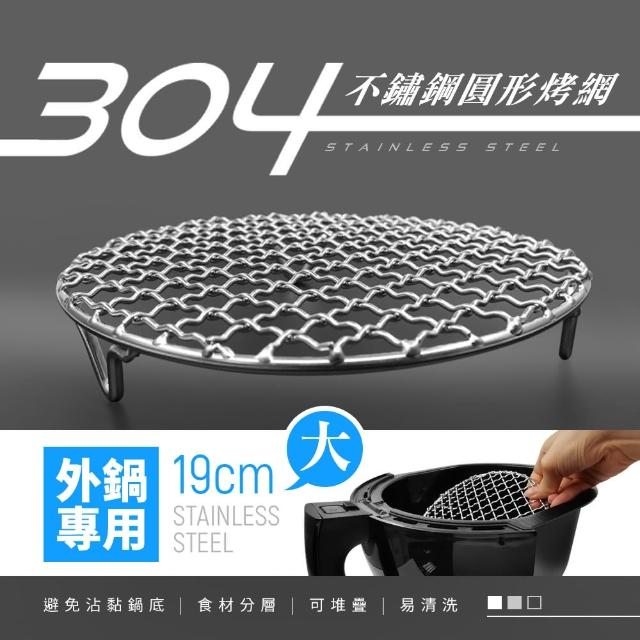 【飛樂】多功能 304 不鏽鋼網格圓烤網19cm(S05  適用氣炸鍋 外鍋機型:EC-103/EC-106)
