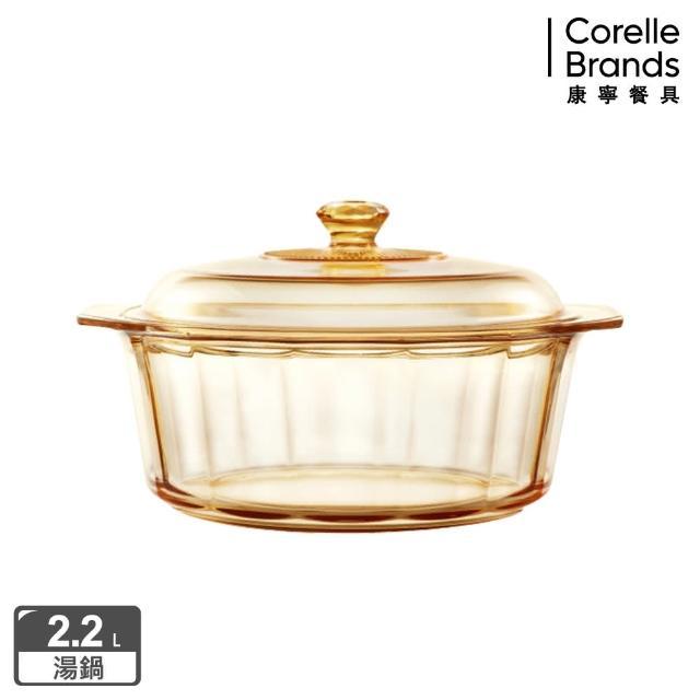 【美國康寧 Visions】2.2L晶鑽透明鍋